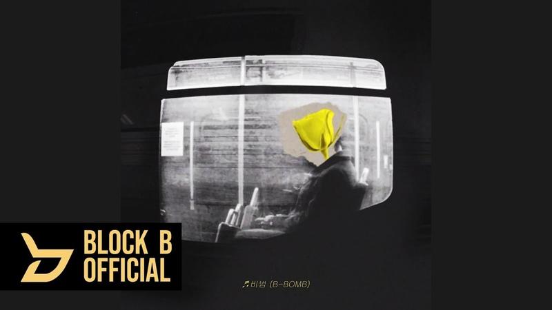 비범 B BOMB '사랑노래' Feat 한해 Lyric Video