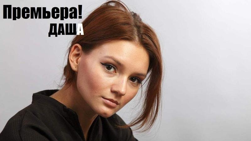 Премьера @ДАША@, прошлые грехи, внебрачную дочь, русские мелодрамы 2019 новинки