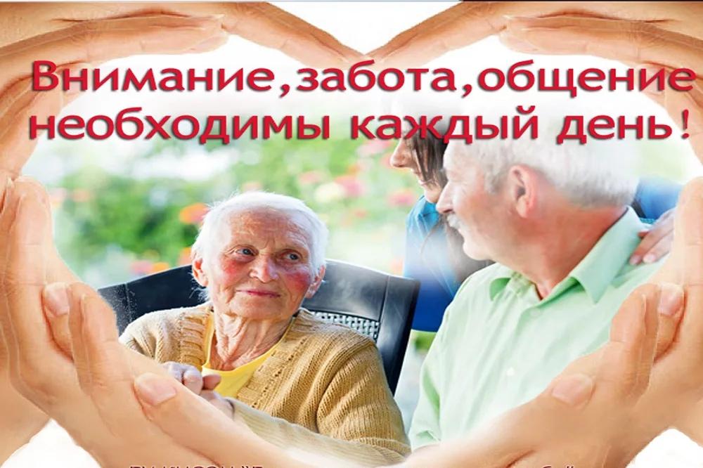 сразу поздравление пожилых граждан на дому орбиты другого