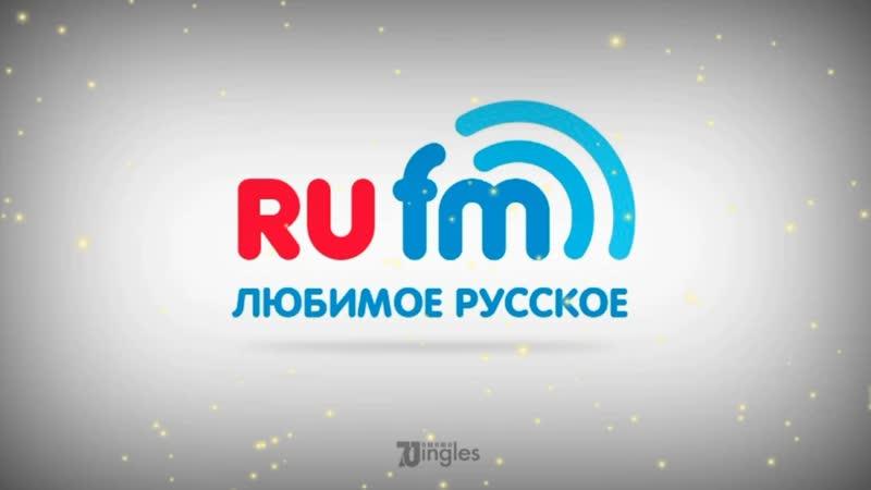 Джинглы радио RU FM (Latvia, Riga 103,2 FM) 2019