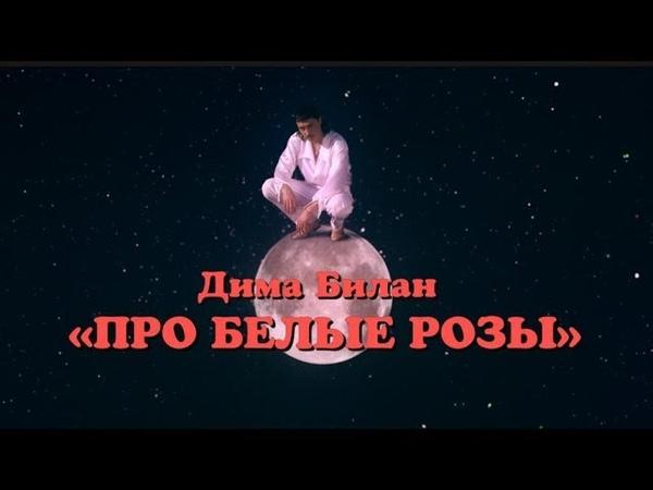 Дима Билан Про белые розы премьера клипа 2019