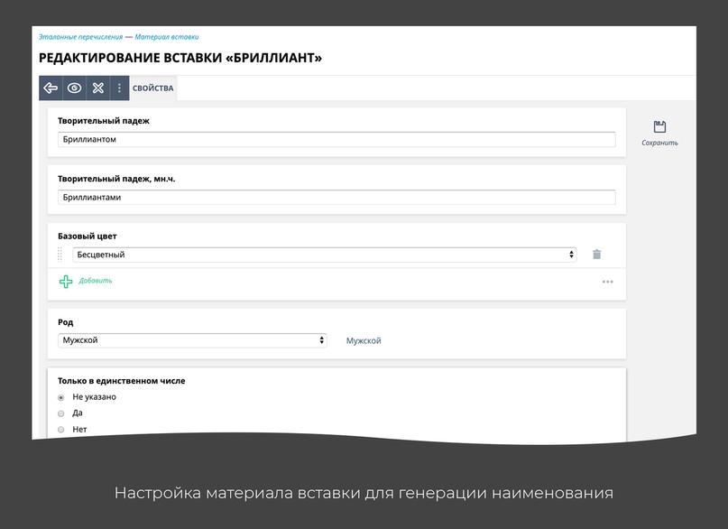 Кейс: «Русские Самоцветы», изображение №8