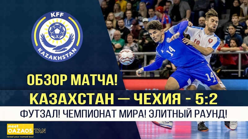 Обзор матча! Казахстан - Чехия - 5:2. Футзал! Чемпионат мира! Элитный раунд!