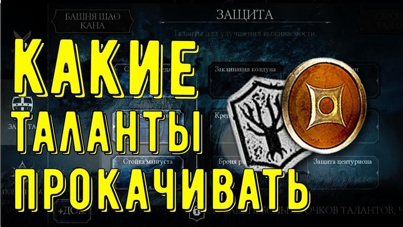 ПОЛНЫЙ ГАЙД КАКИЕ ТАЛАНТЫ ПРОКАЧИВАТЬ ТРАТИМ ОЧКИ ТАЛАНТА ВМЕСТЕ Mortal Kombat Mobile