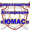 """Правозащитная Ассоциация """"ЮМАС"""""""