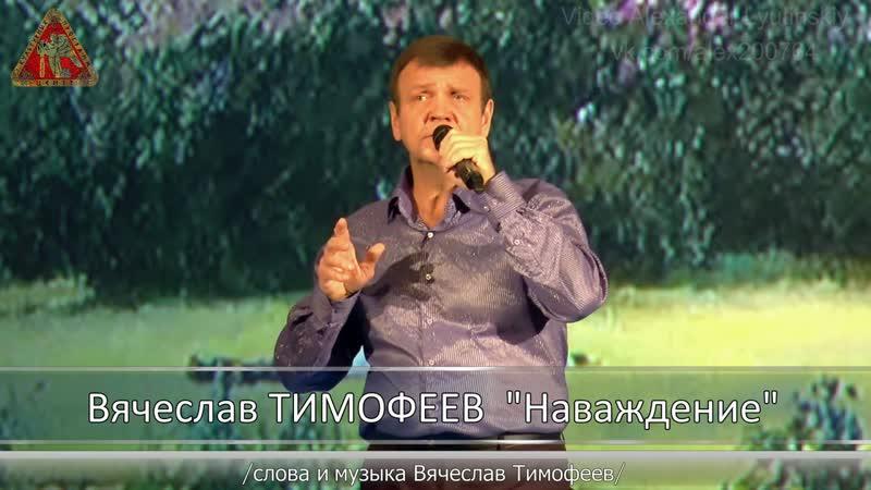 Вячеслав ТИМОФЕЕВ Наваждение