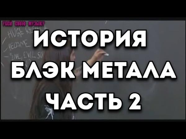 ОЗВУЧЕНО История Блэк Метала по Фенризу Часть 2