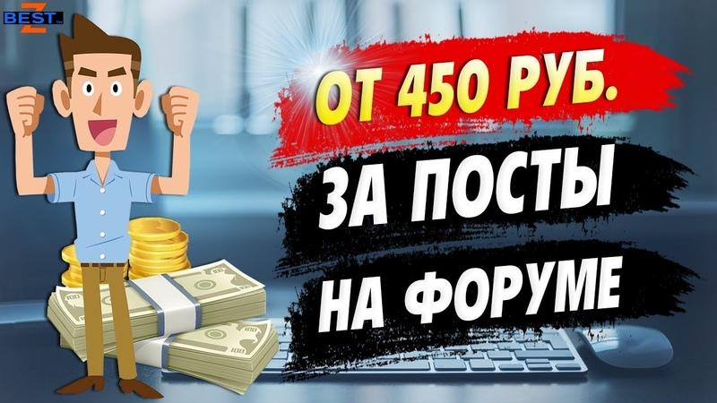 От 450 руб за посты на форуме Заработок в интернете без вложений Сайт для заработка