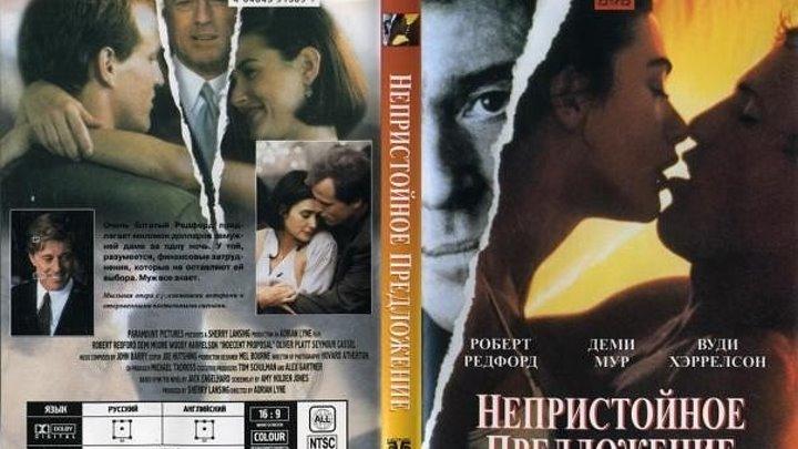 Непристойное предложение 1993 драма мелодрама США Эдриан Лайн Роберт Редфорд Деми Мур Вуди Харрельсон Сеймур Кэссел