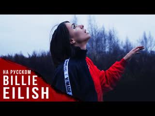 Billie Eilish - Bellyache  (Cover by Ai Mori| Russian Version)