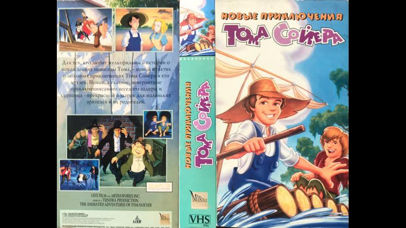 Приключение Тома Сойера (VHS)
