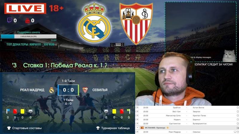 Реал Мадрид Севилья Real vs Sevilla : футбол ЛаЛига Испания Прямая онлайн трансляция 18.01.2020