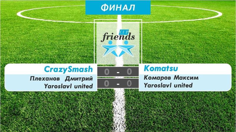 Friends Cup 1 CrazySmash Д Плеханов Komatsu М Комаров