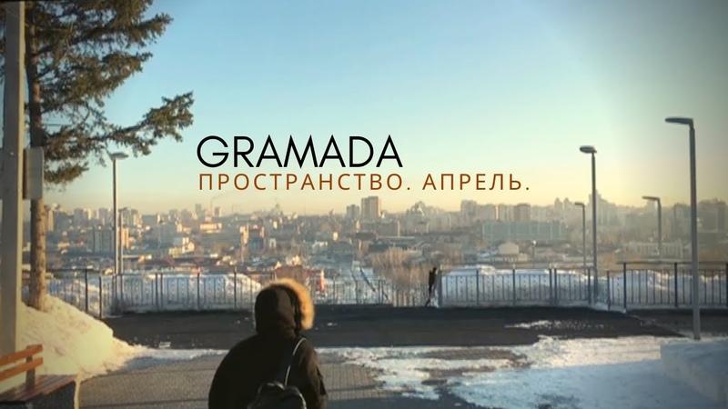 Gramada Пространство Апрель Official Video