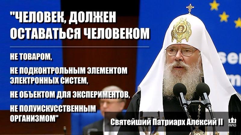 Патриарх Алексий II Человек должен оставаться человеком не товаром не подконтрольным элементом