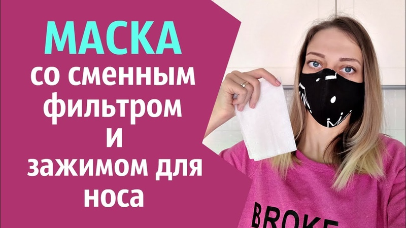 Маска со сменным фильтром и зажимом для носа DIY Fabric Face MASK