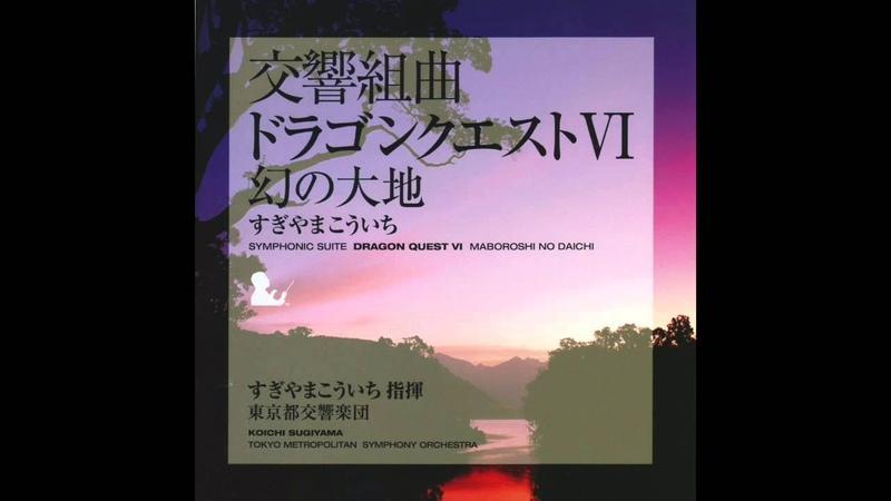 Dragon Quest VI Symphonic Suite Maboroshi no Daichi [HD]