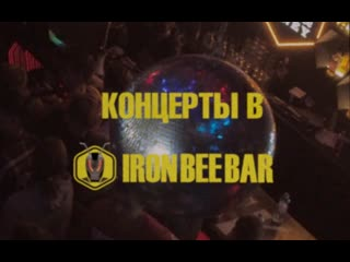 Концерты в iron bee bar