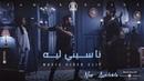 ڤيديو كليب ناسيني ليه تامر حسني Naseny Leh Music video 4K Tamer Hosny