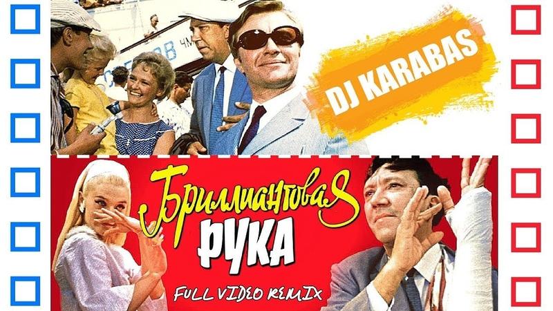 DJ KARABAS Бриллиантовая рука Full Video remix HD