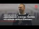 Александр Филимонов Максименко Я всегда говорил что больше верю в Селихова
