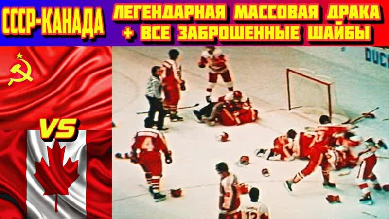 СССР - Канада МЧМ 1987 _ Легендарная массовая драка заброшенные шайбы