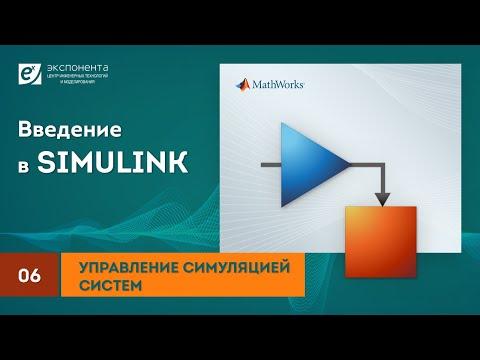 Simulink 06 Управление симуляцией систем