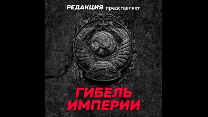«Гибель империи». Фильм Алексея Пивоварова с предисловием автора _ Редакция