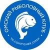 Омский Рыболовный Клуб