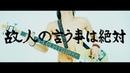 スキッツォイドマン / 「故人の言う事は絶対〜part.2〜」