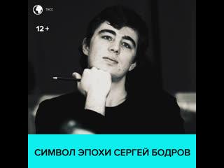 Сергей Бодров: история актёра, режиссёра, ведущего  Москва 24