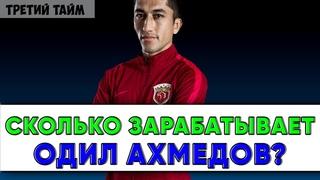 Сколько зарабатывает футболист Одил Ахмедов в Китае / Новости футбола Узбекистана