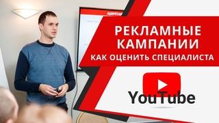 Рекламные кампании Youtube. Как оценить специалиста по YouTube