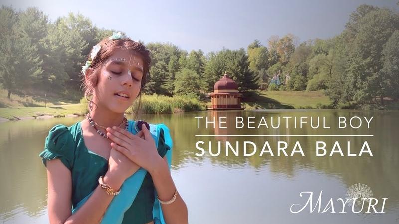Sundara Bala | The Beautiful Boy | Mayuri