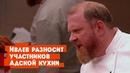 Адская кухня с Константином Ивлевым 2019 на Пятнице смотреть онлайн в хорошем качестве