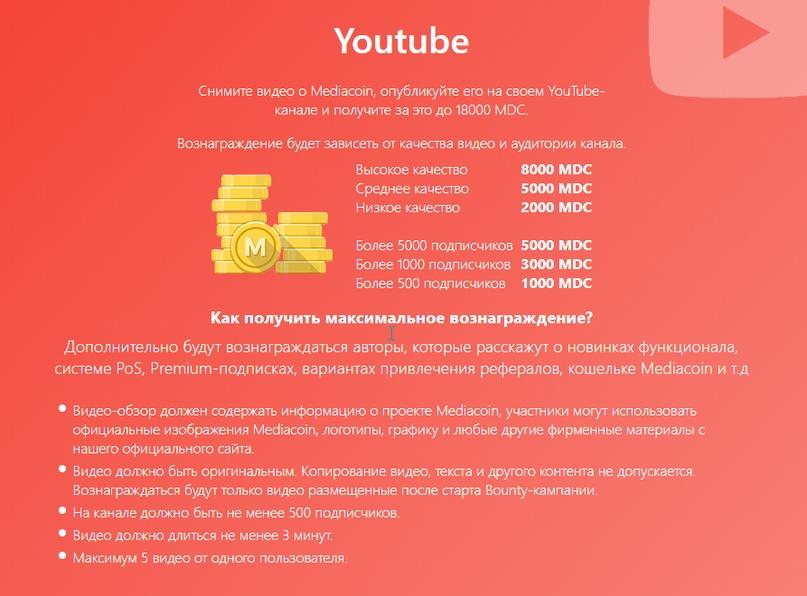 Mediacoin.Зарабатывай на скачивании и раздачи файлов., изображение №24