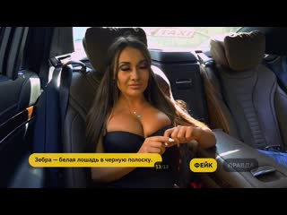 Фейк taxi #21. кира майер / faketaxi / fakehub