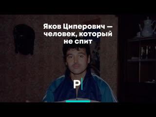 Яков циперович — человек, который не спит