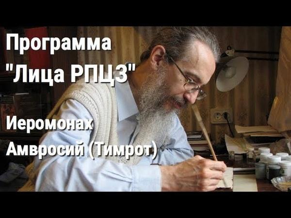 РПЦЗ программа Лица РПЦЗ иеромонах Амвросий Тимрот