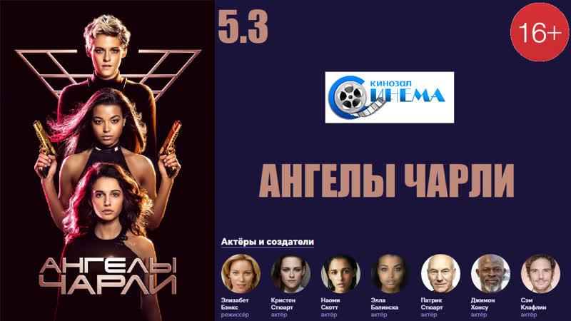 Кинозал Live Ангелы Чарли 2019 №1082 Фильмы про шпионов