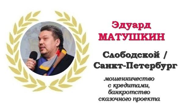 """Орден """"сказочной глупости""""-2019: номинанты года, изображение №7"""