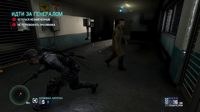 Tom Clancy's Splinter Cell Blacklist миссия 7 пройдено штаб спецоперации