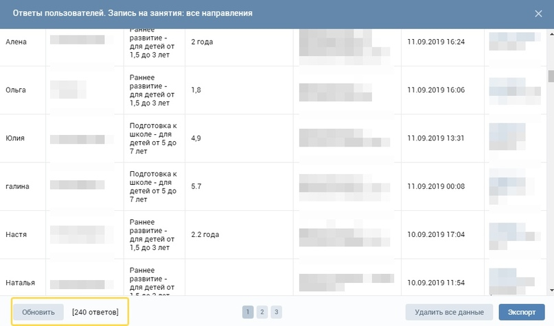 Скриншот приложения «Анкеты»