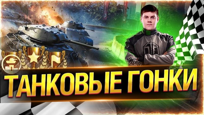 ТУРНИР ПО ГОНКАМ С Sh0tnik и __NIDIN__ - ФИНАЛЬНАЯ ЧАСТЬ! ● Танковый Гран-при!