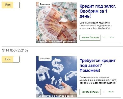 [Кейс] Яндекс.Директ для кредитных брокеров. Как получить в 3 раза больше заявок, изображение №7