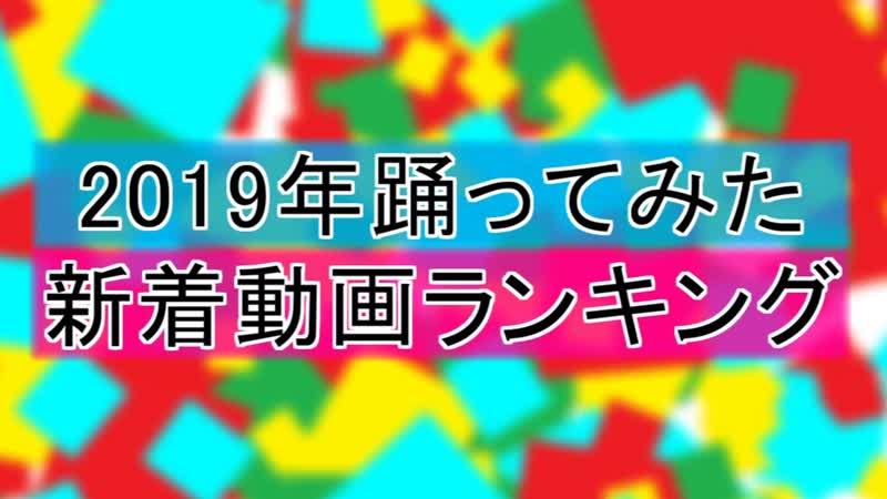2019踊ってみた新着動画ランキング 第2部 1080 x 1920 sm36160879