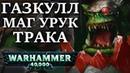 Полная история ВЕЛИЧАЙШЕГО ОРКА ГАЗКУЛЛА МАГ УРУК ТРАКА WARHAMMER 40000