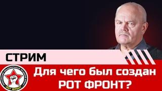 Виктор Тюлькин | Для чего был создан РОТ ФРОНТ?