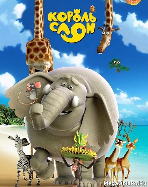 Король Слон / The Elephant King (2017/WEB-DL/WEB-DLRip)