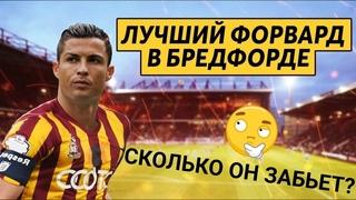 ЛУЧШИЙ ФОРВАРД В КАРЬЕРЕ ЗА БРЕДФОРД FOOTBALL MANAGER 2020